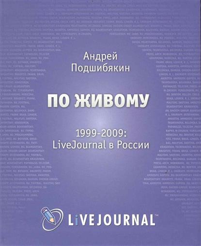 По живому 1999-2009 LiveJournal в России