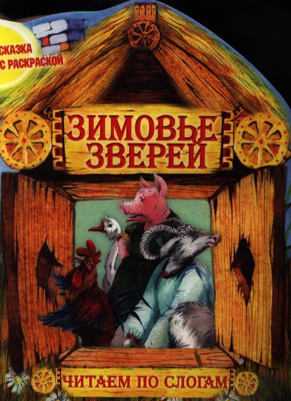 Бондаренко О. (ред.) Зимовье зверей. Читаем по слогам