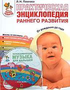 Практ. энц. раннего развития От рождения до года