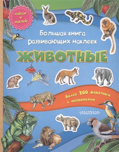 Кострикин П. (ред.) Большая книга развивающих наклеек. Животные