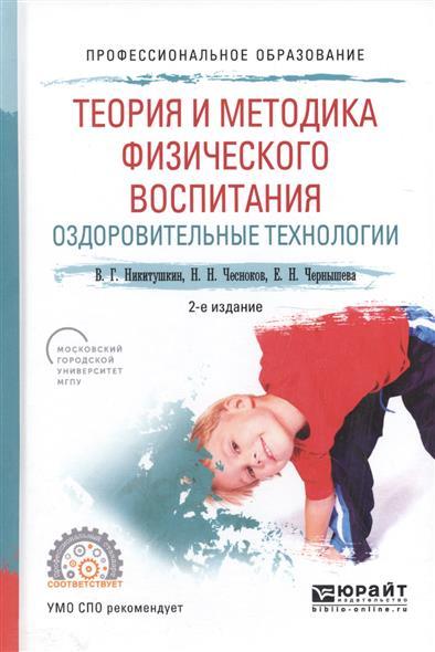 Никитушкин В., Чесноков Н., Чернышева Е. Теория и методика физического воспитания. Оздоровительные технологии. Учебное пособие для СПО ISBN: 9785534044041