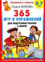 Ступеньки к школе 365 игр и упр. для подготовки ребенка к школе