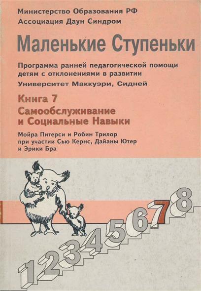 Питерси М., Трилор Р. Маленькие ступеньки: Книга 7. Самообслуживание и социальные навыки sitemap 275 xml page 7