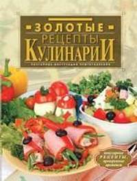 Нестерова Д. Золотые рецепты кулинарии