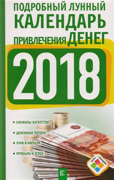 Подробный лунный календарь привлечения денег 2018