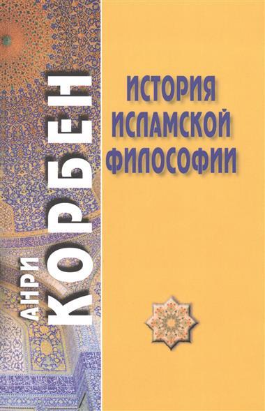 История исламской философии. 2-е издание
