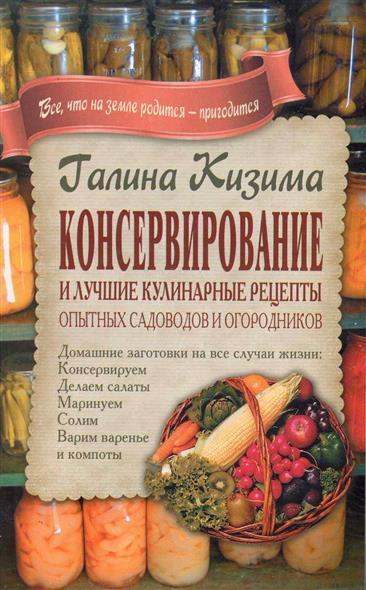 Кизима Г. Консервирование и лучшие кулинарные рецепты…