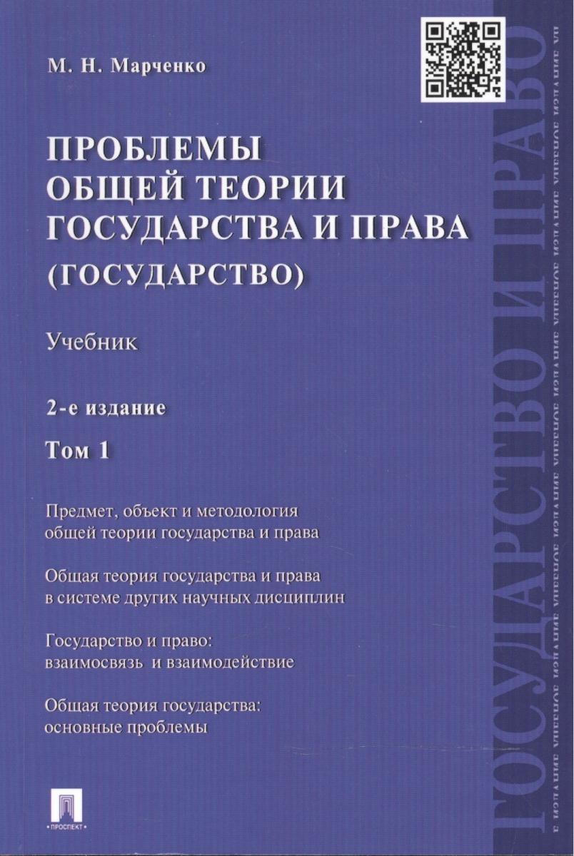 Марченко М. Проблемы общей теории государства и права: учебник. В 2 томах. Том 1. Государство