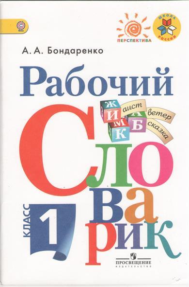 Рабочий словарик. 1 класс. Пособие для учащихся общеобразовательных учреждений