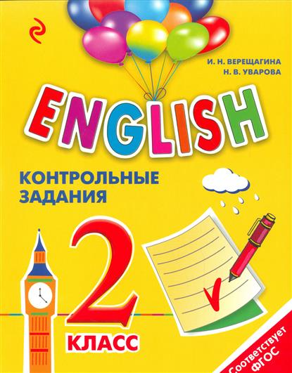 Верещагина И., Уварова Н. English. 2 класс. Контрольные задания (+CD) книги эксмо english 2 класс контрольные задания cd