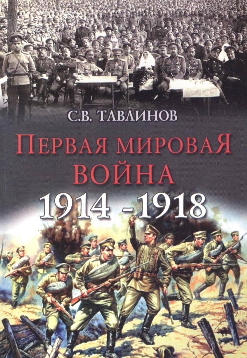 Тавлинов С. Первая мировая война 1914-1918