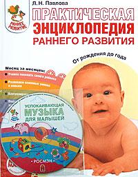 Павлова Л. Практ. энц. раннего развития От рождения до года савко л мой сыночек дневник развития от рождения до года