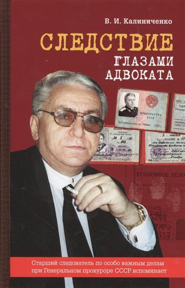 Следствие глазами адвоката. Книга третья. Старший следователь по особо важным делам при Генеральном прокуроре СССР вспоминает