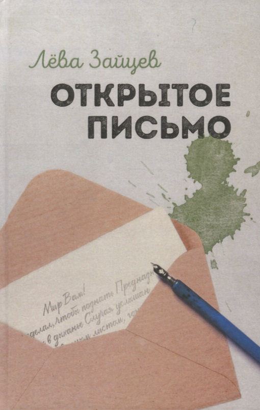 Зайцев Л. Открытое письмо максим горький открытое письмо а с серафимовичу