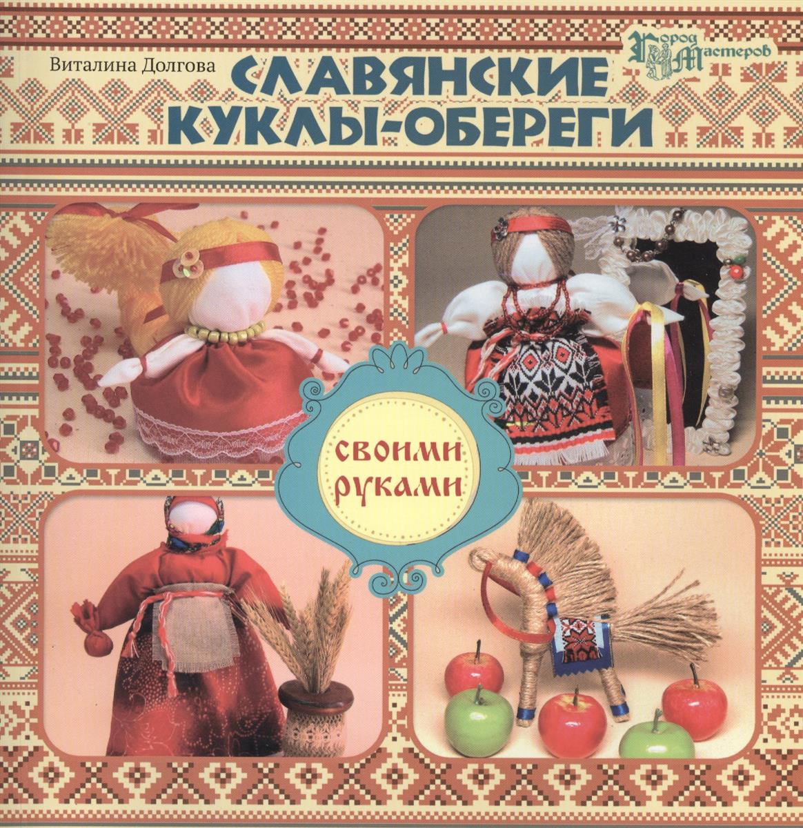 Долгова В. Славянские куклы-обереги своими руками славянские обереги амулеты москва
