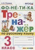 Фонетика. Тренажер по русскому языку. 3 класс