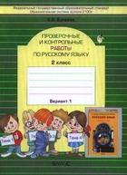 Проверочные и контрольные работы по русскому языку 2 класс. Вариант 1 (комплект из 2 книг)