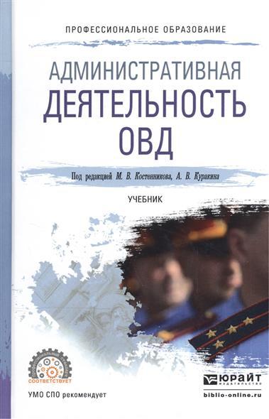 Административная деятельность ОВД. Учебник для СПО
