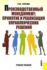 Горелик О. Производственный менеджмент: принятие и реализац управл решений