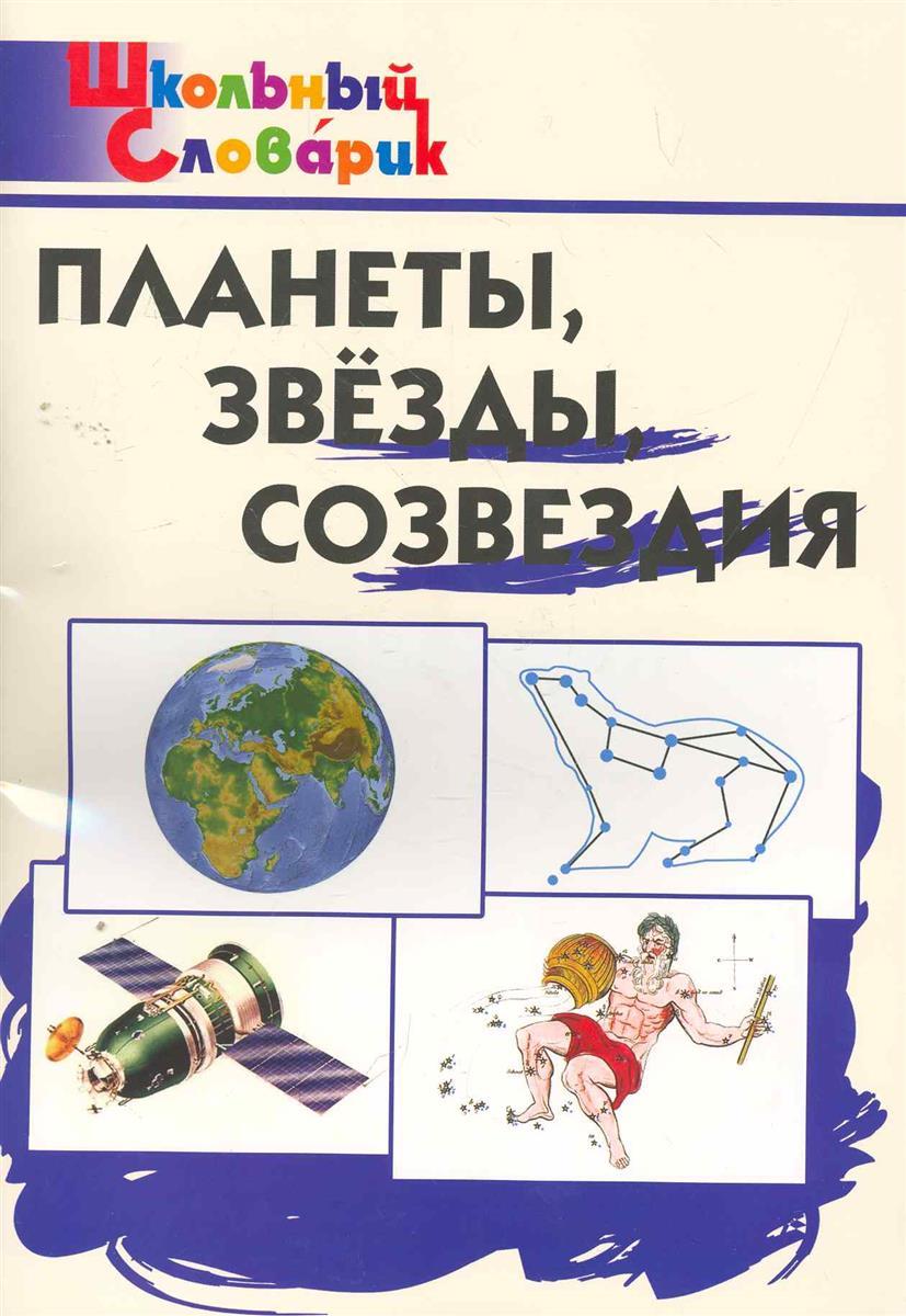 Планеты Звезды Созвездия Нач. школа