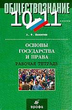 Основы гос-ва и права 10-11 кл Раб. тетрадь
