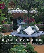 Внутренний дворик Дизайн мебель и растения для сада