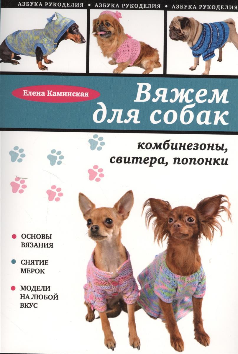 Каминская Е. Вяжем для собак йостес е вяжем два носка одновременно круговые спицы