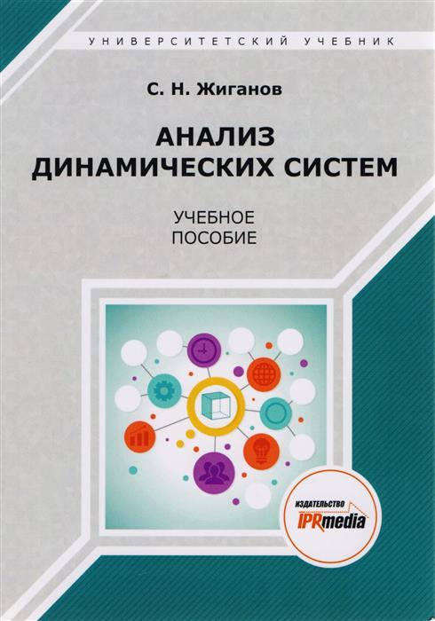 Жиганов С. Анализ динамических систем. Учебное пособие жиганов с анализ динамических систем учебное пособие