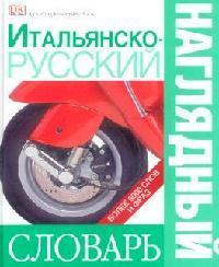 Чекулаева Е. (пер.) Итальянско-русский наглядный словарь