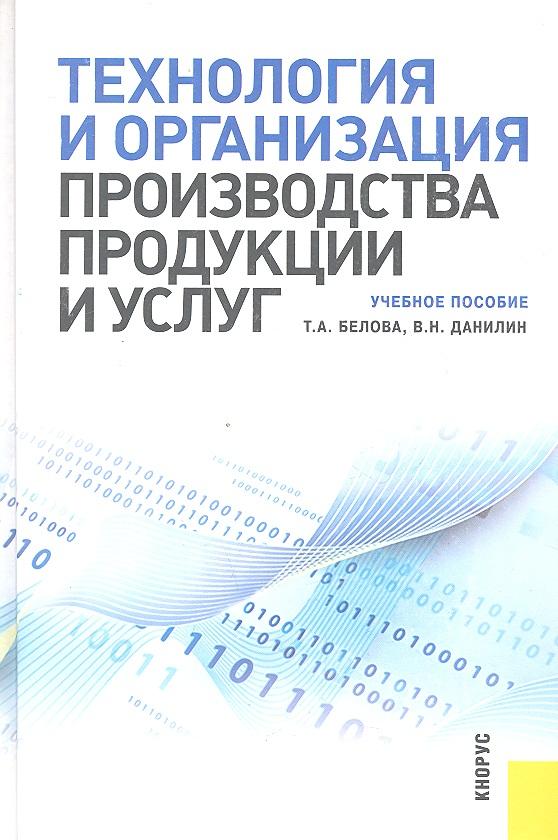 Белова Т., Данилин В. Технология и организация производства продукции и услуг. Учебное пособие цены