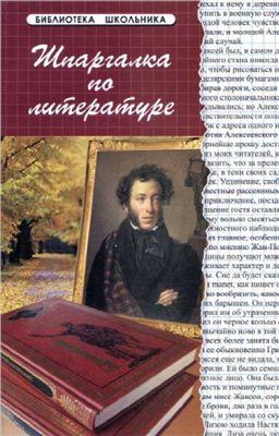 Анисимова Т.: Шпаргалка по литературе
