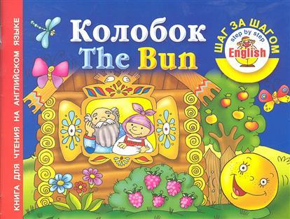 Колобок Книга для чтения на англ. языке