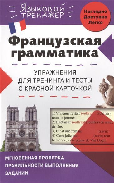 Французская грамматика. Упражнения для тренинга и тексты с красной карточкой