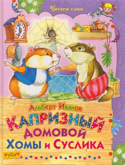 Иванов А. Капризный домовой Хомы и Суслика солнечный зайчик хомы и суслика