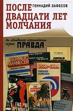 Зафесов Г. После двадцати лет молчания