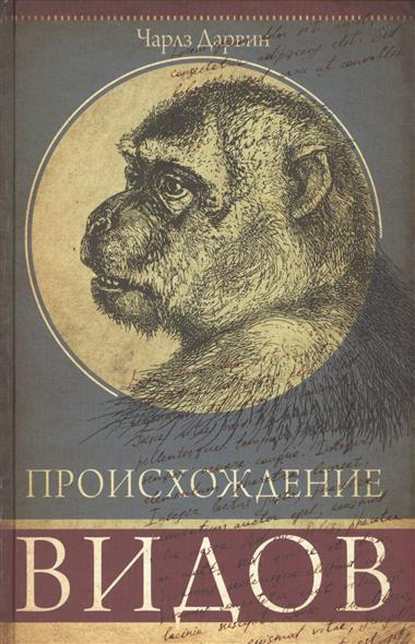 Дарвин Ч. Происхождение видов