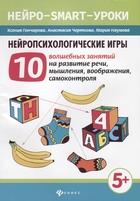 Нейропсихологические игры. 10 волшебных занятий на развитие речи, мышления, воображения, самоконтроля