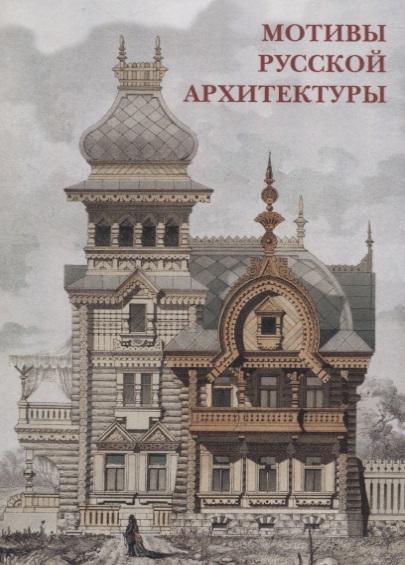 Мотивы русской архитектуры. Набор открыток