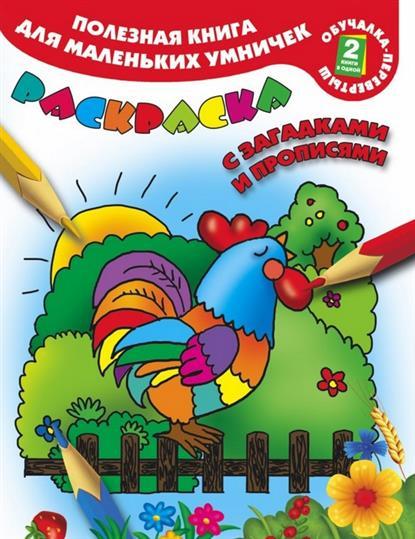 Гайдель Е. (ред.) Полезная книга для маленьких умничек. Раскраска с загадками и прописями. Развиваем память и речь