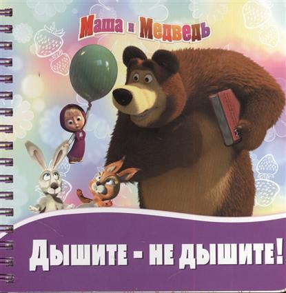 Дышите - не дышите! Маша и Медведь. Книжка на пружинке