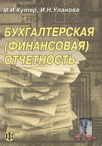 Кутер М., Уланова И. Бух.