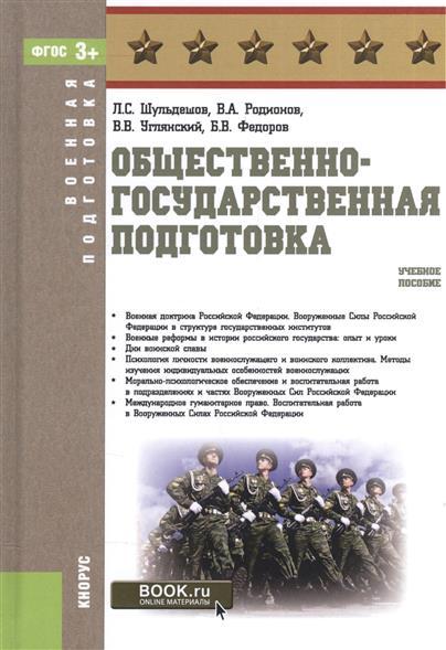 Общественно-государственная подготовка. Учебное пособие