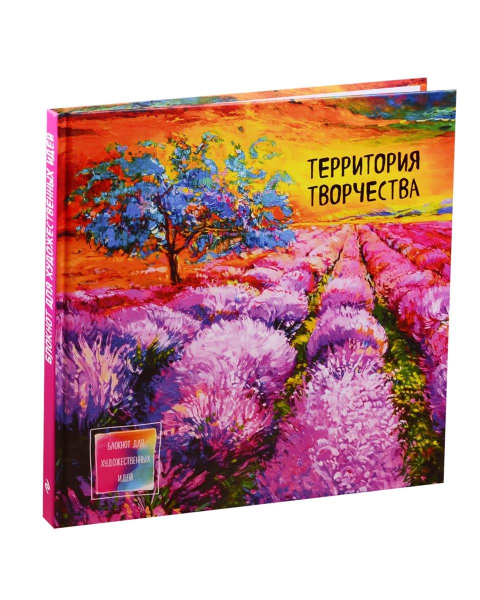 Блокнот-скетчбук для художественных идей Лавандовые поля (альбомный формат)