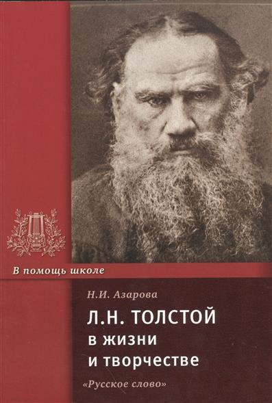 Азарова Н. Л.Н. Толстой в жизни и творчестве. Учебное пособие н н комлик е и замятин в жизни и творчестве учебное пособие