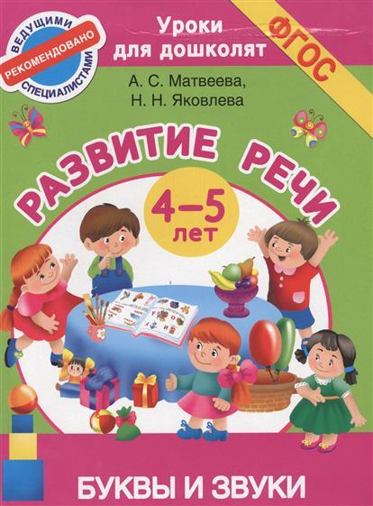 Развитие речи Буквы и звуки 4-5 лет