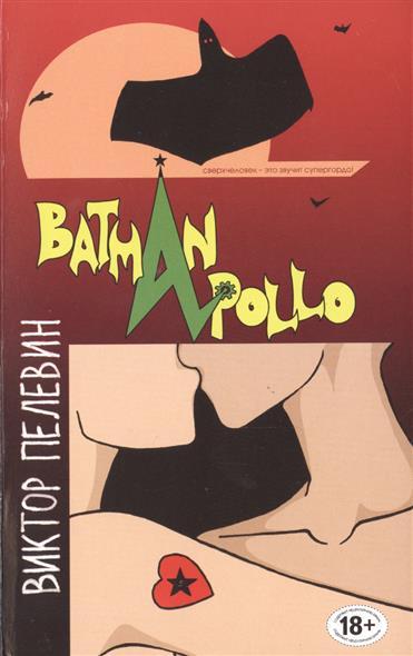 Пелевин В. Batman Apollo пелевин в полное собрание сочинений том12 batman apollo