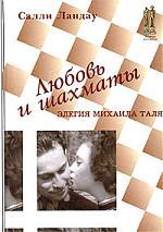 Ландау С. Любовь и шахматы Элегия Михаила Таля