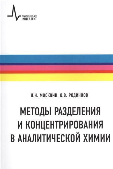 Методы разделения и концентрирования в аналитической химии Учебник Второе издание