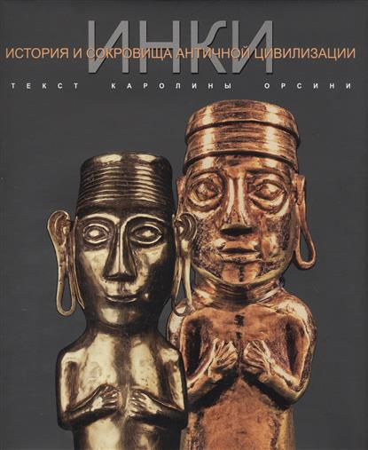 ИНКИ. История и сокровища античной цивилизации