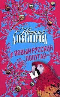 Александрова Н. Новый русский попугай ISBN: 9785170504640 цена